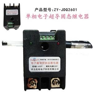 固态继电器,实用新型专利单相电子超导型固态继电器