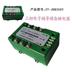 固态继电器,不需加装散热片的最新型三相电子超导型固态继电器