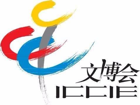 2020年北京茶叶茶具博览会暨2020文博会