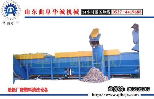 造纸厂废旧塑料薄膜粉碎清洗脱水干燥回收设备
