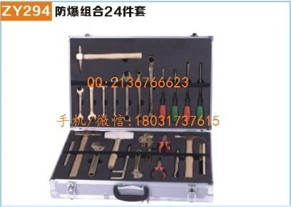 防爆组合工具24件套|组合防爆工具|铝青铜合金无火花防爆工具