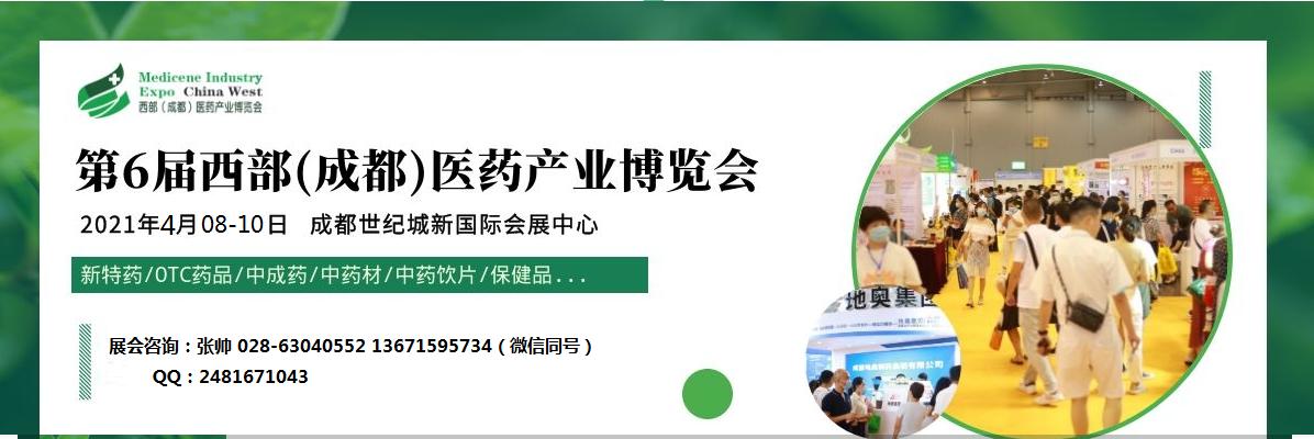 第6届中国?成都医药产业博览会