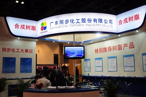 2019中国化工材料展