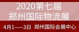 2020第七届中国郑州国际物流展览会