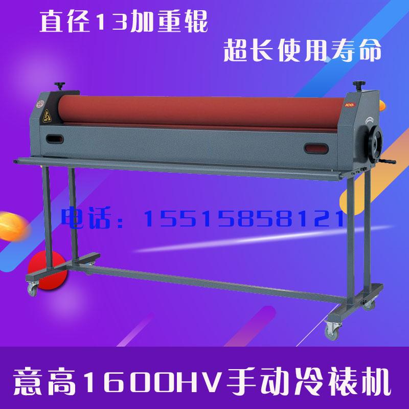 意高1600HV过膜机,冷裱机,覆膜机