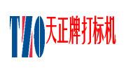 郑州市天正科技发展有限公司