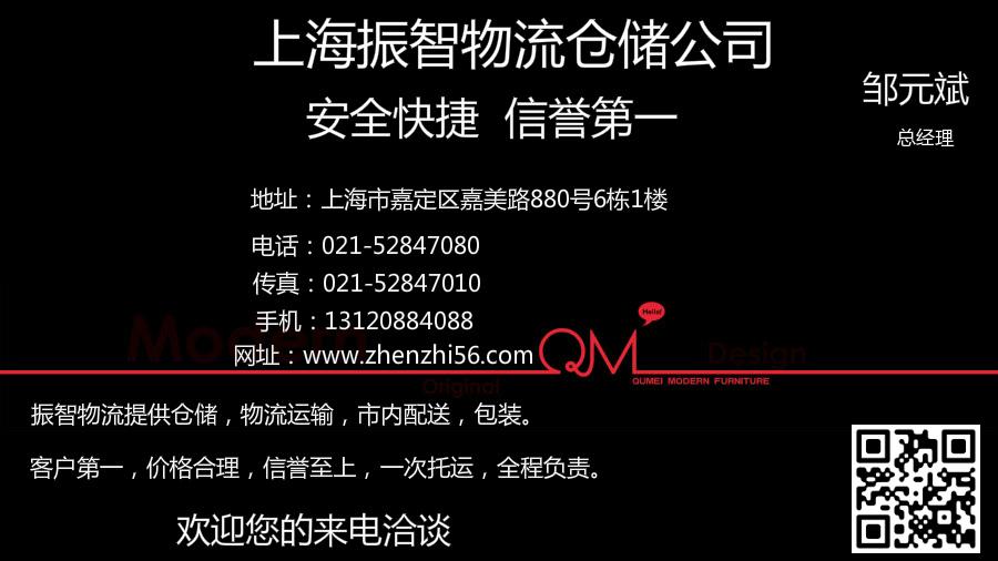 上海振智物流有限公司